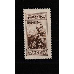 1925  RUSSIA URSS ANNIV RIVOLUZIONE  UNIF N 352A 1 VAL  MLH MF17423