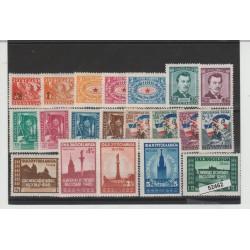 1946 JUGOSLAVIA ANNATA COMPLETA 20 VAL MNH 52462