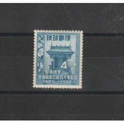 1955 RIU KIU ANNIVERSARIO INTRODUZIONE PATATA DOLCE 1 V Yv 35 MNH MF54051