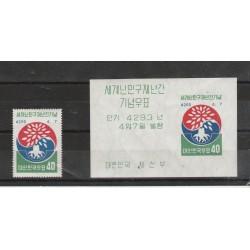1960 COREA DEL SUD SOUTH KOREA VISITA PRESIDENTE  YV N BF 21 MNH MF50578