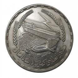 1968 EGITTO EGYPT PUOND CENTRALE ELETTRICA ASWAN DAM -  ARGENTO MF29157