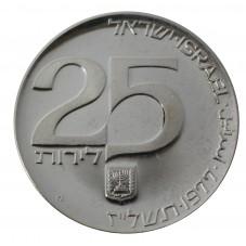 1977 ISRAELE 25 LIROT 29...