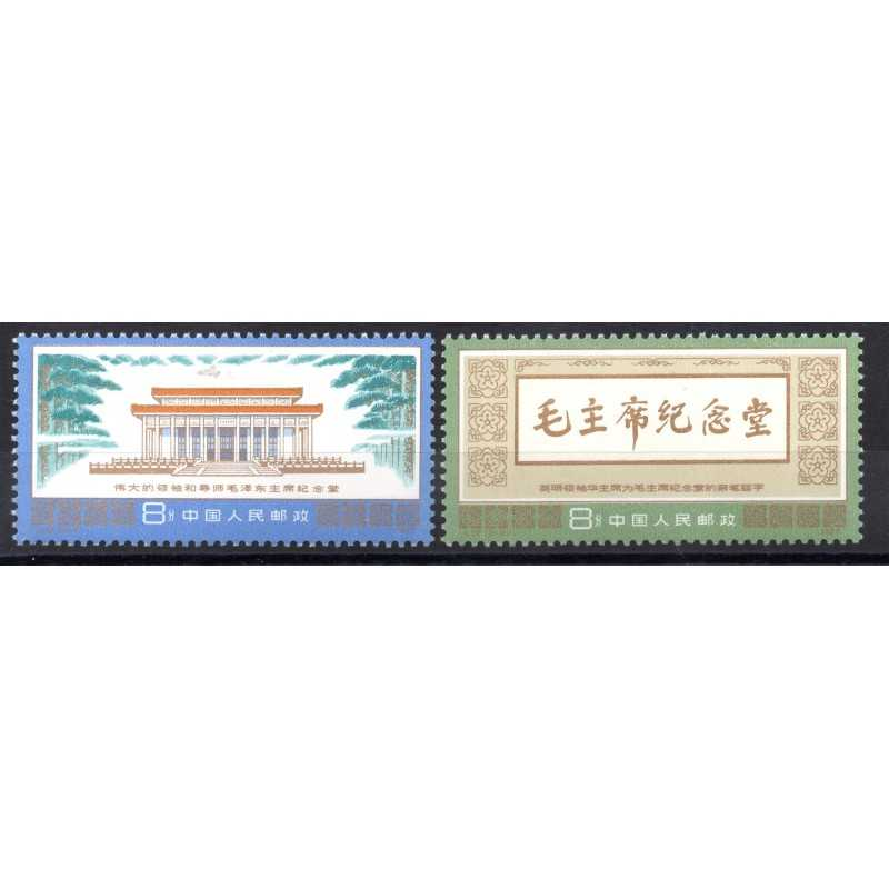 1977-CINA-CHINA-PRC-MONUMENTI-ALLA-MEMORIA-DI-MAO-ZEDONG-2-VALORI-MNH-MF60235