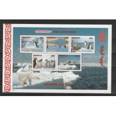 1997 MONGOLIA GREENPEACE...