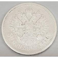 1894 RUSSIA IMPERO ZAR...
