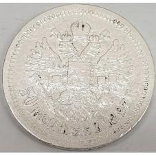 1897 RUSSIA IMPERO ZAR...