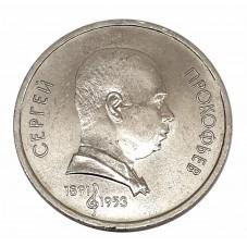 1991 RUSSIA 1 RUBLO...