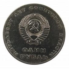 1967 RUSSIA 1 RUBLO...