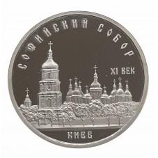 1988 RUSSIA 5 RUBLI...
