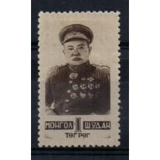 1945 MONGOLIA EFFIGIE...