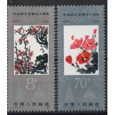 1982 CINA PRC SERIE...