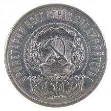 1922 RUSSIA URSS 50 KOPECHI...