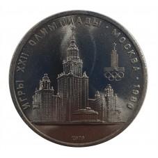 1979 RUSSIA 1 RUBLO...