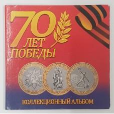2015 RUSSIA 70 ANNIV....