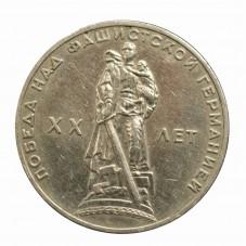 1965 RUSSIA 1 RUBLO...