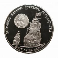 1990 RUSSIA 3 RUBLI...