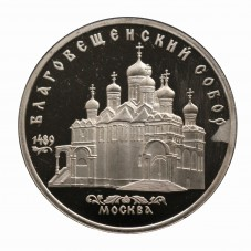 1989 RUSSIA 5 RUBLI...