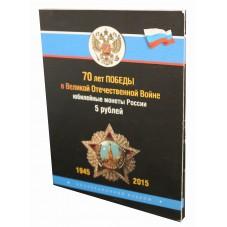 2015 RUSSIA - 70 ANNIV....