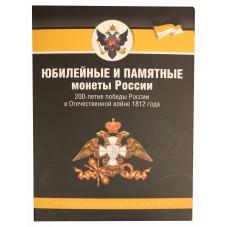 2012 RUSSIA - 200 ANNIV....